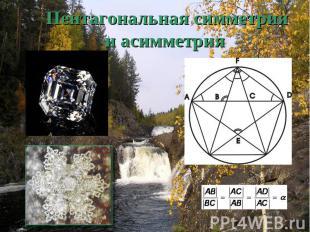 Пентагональная симметрия и асимметрия