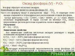 Оксид фосфора (V) - Р2О5 Фосфор образует несколько оксидов. Важнейшим из них явл