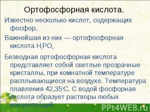 Ортофосфорная кислота. Известно несколько кислот, содержащих фосфор. Важнейшая и