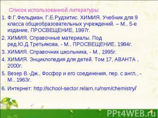 Список использованной литературы: 1. Ф.Г.Фельдман, Г.Е.Рудзитис. ХИМИЯ. Учебник