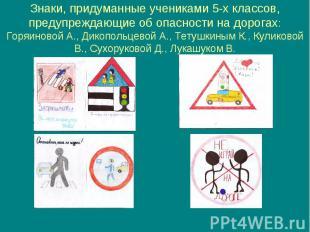 Знаки, придуманные учениками 5-х классов, предупреждающие об опасности на дорога