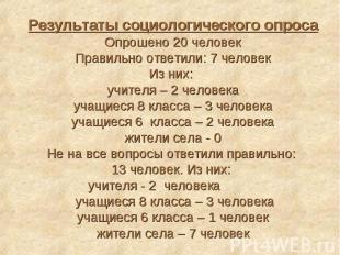 Результаты социологического опроса Опрошено 20 человек Правильно ответили: 7 чел