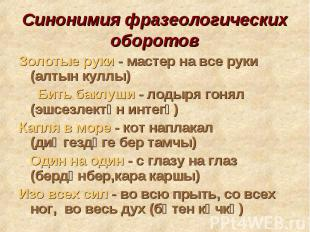Синонимия фразеологических оборотов Золотые руки - мастер на все руки (алтын кул