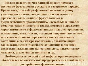 Можно надеяться, что данный проект поможет изучению фразеологии русского и татар