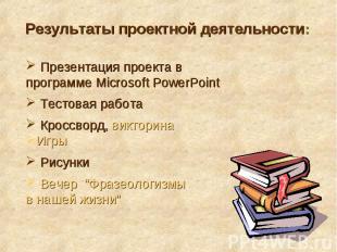 Результаты проектной деятельности: Презентация проекта в программе Microsoft Pow