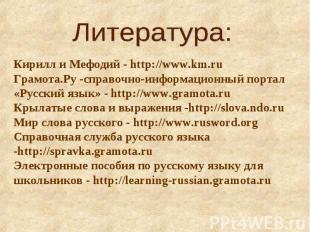 Литература: Кирилл и Мефодий - http://www.km.ru Грамота.Ру -справочно-информацио