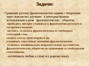 Задачи: - Сравнение русских фразеологических единиц с татарскими через знакомств