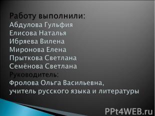 Работу выполнили: Абдулова Гульфия Елисова Наталья Ибряева Вилена Миронова Елена