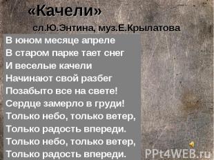 «Качели» сл.Ю.Энтина, мyз.Е.Кpылатова В юном месяце апреле В старом парке тает с