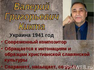 Валерий Григорьевич Кикта Современный композитор Обращается к интонациям и образ