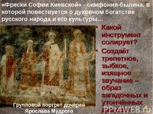 «Фрески Софии Киевской» - симфония-былина, в которой повествуется о духовном бог