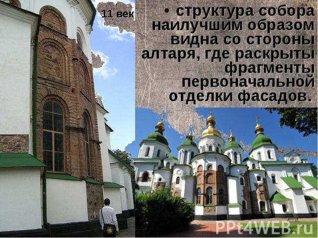 структура собора наилучшим образом видна со стороны алтаря, где раскрыты фрагменты первоначальной отделки фасадов.