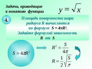Задачи, приводящие к понятию функцииПлощадь поверхности шара радиуса R вычисляет