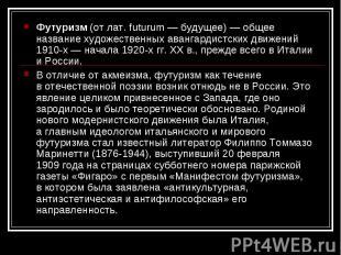 Футуризм (отлат. futurum— будущее)— общее название художественных авангардист