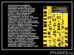 Синтаксические смещения проявлялись у футуристов в нарушении законов лексической