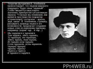 """Теоретик футуризма В. Хлебников провозглашает, что языком мирового грядущего """"бу"""