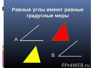 Равные углы имеют равные градусные меры