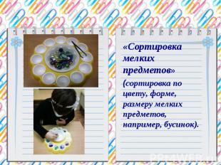 «Сортировка мелких предметов» (сортировка по цвету, форме, размеру мелких предме