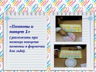 «Помпоны и пинцет 1» ( разложить при помощи пинцета помпоны в формочки для льда)