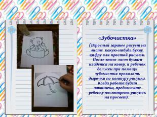 «Зубочистка» (Взрослый заранее рисует на листе какую-нибудь букву, цифру или про