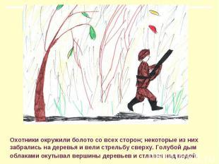 Охотники окружили болото со всех сторон; некоторые из них забрались на деревья и