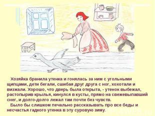Хозяйка бранила утенка и гонялась за ним с угольными щипцами, дети бегали, сшиба
