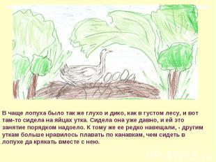 В чаще лопуха было так же глухо и дико, как в густом лесу, и вот там-то сидела н