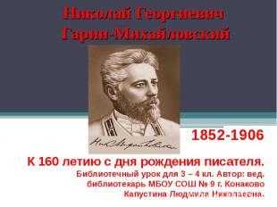 Николай Георгиевич Гарин-Михайловский 1852-1906 К 160 летию с дня рождения писат