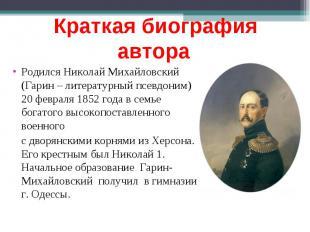 Краткая биография автора Родился Николай Михайловский (Гарин – литературный псев