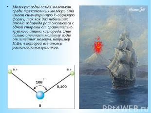 Молекула воды самая маленькая среди трехатомных молекул. Она имеет симметричную