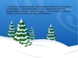 Сложной симметричной структурой является снежинка, состоящая из кристалликов льд