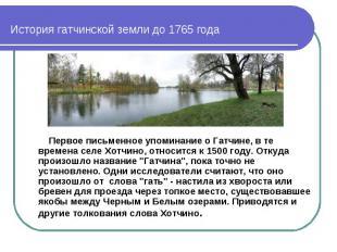 История гатчинской земли до 1765 года    Первое письменное упоминание о Гатчи