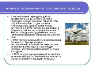 Гатчина в послевоенный и постсоветский периоды В послевоенный период город был в