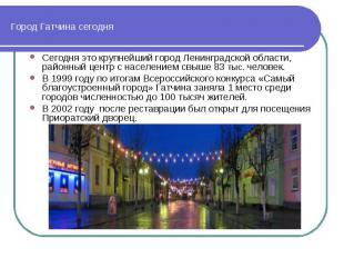 Город Гатчина сегодня Сегодня это крупнейший город Ленинградской области, районн