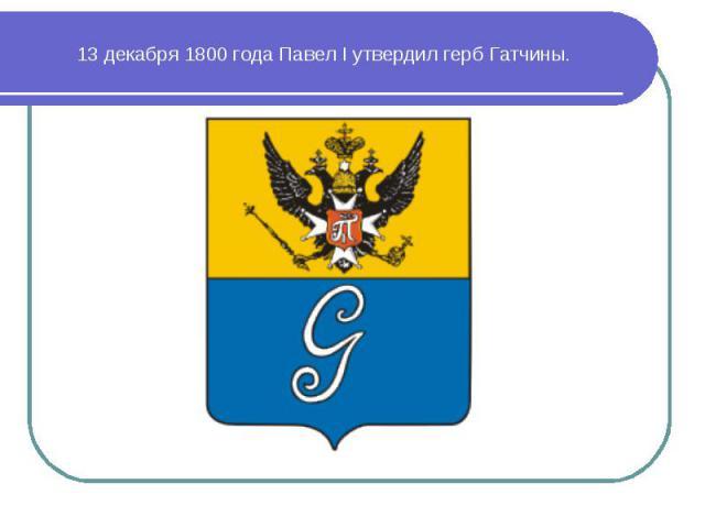 13 декабря 1800 года Павел I утвердил герб Гатчины.