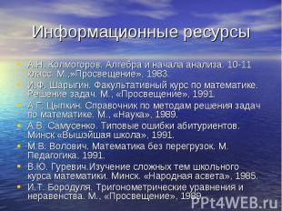 Информационные ресурсы А.Н. Колмогоров. Алгебра и начала анализа. 10-11 класс. М