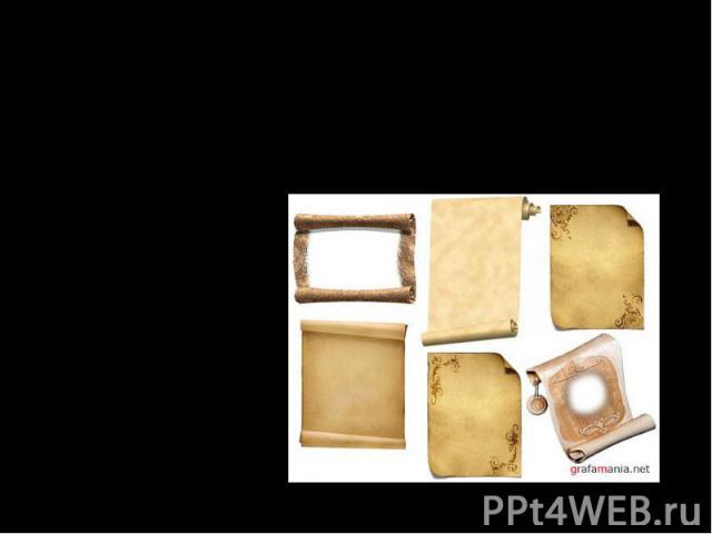 Римляне специально записывали свою родословную на свитках.