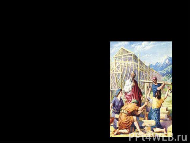 От царей Трои шло две линии родства, одна – к Юпитеру и Сатурну, а вторая – к Ною.