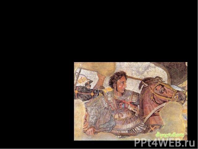 Увлечение античными героями присутствовало и у других народов. Так саксы считали своими предками воинов Александра Македонского.
