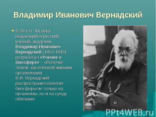 Владимир Иванович Вернадский В 20-е гг. ХХ века выдающийся русский учёный, акаде