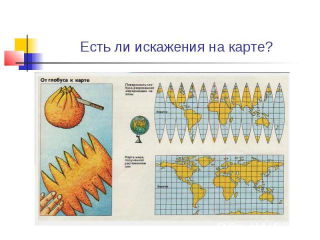 Есть ли искажения на карте?