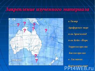 Закрепление изученного материала о.Тимор Арафурское море п-ов Арнемленд п-ов Кей