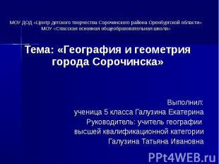 МОУ ДОД «Центр детского творчества Сорочинского района Оренбургской области» МОУ