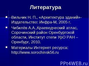 Литература Вильчик Н. П., «Архитектура зданий»- Издательство: Инфра-М, 2005 г. Ч