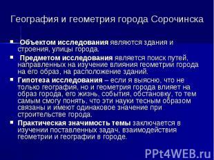 География и геометрия города Сорочинска Объектом исследования являются здания и