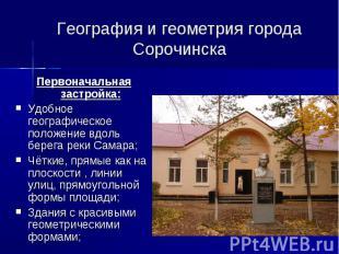 География и геометрия города Сорочинска Первоначальная застройка: Удобное геогра