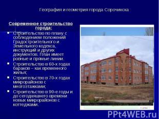 География и геометрия города Сорочинска Современное строительство города: Строит