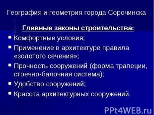 География и геометрия города Сорочинска Главные законы строительства: Комфортные