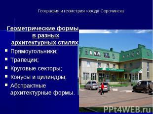 География и геометрия города Сорочинска Геометрические формы в разных архитектур