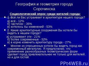 География и геометрия города Сорочинска Социологический опрос среди жителей горо
